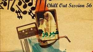 Chill Out Session 56