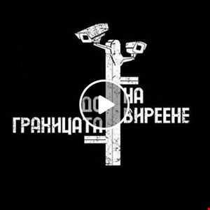 Antarez Pres. Do Granitsata Na Vireene In The 90's (Tribute Mix) Part 2