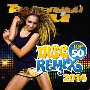 DJs Dance Summer Hits 2011   2013