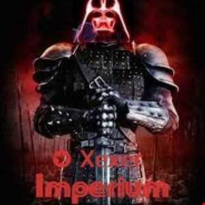 ✪ Imperium  ✝️(Session 43)