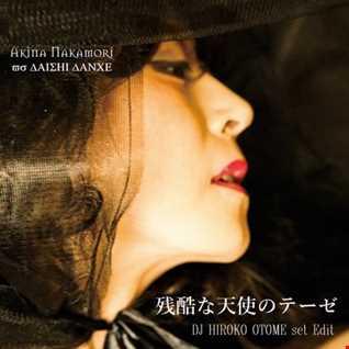 中森明菜 vs DAISHI DANCE-残酷な天使のテーゼ [DJ HIROKO OTOME set Edit]