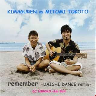 キマグレン vs MITOMI TOKOTO - リメンバー DAISHI DANCE remix [DJ HIROKO club Edit]